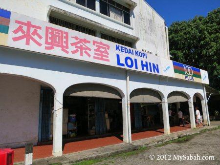 Kedai Kopi Loi Hin (來興茶室)