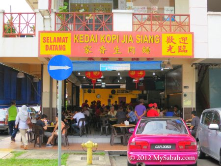 Kedai Kopi Jia Siang (家香生肉麵)