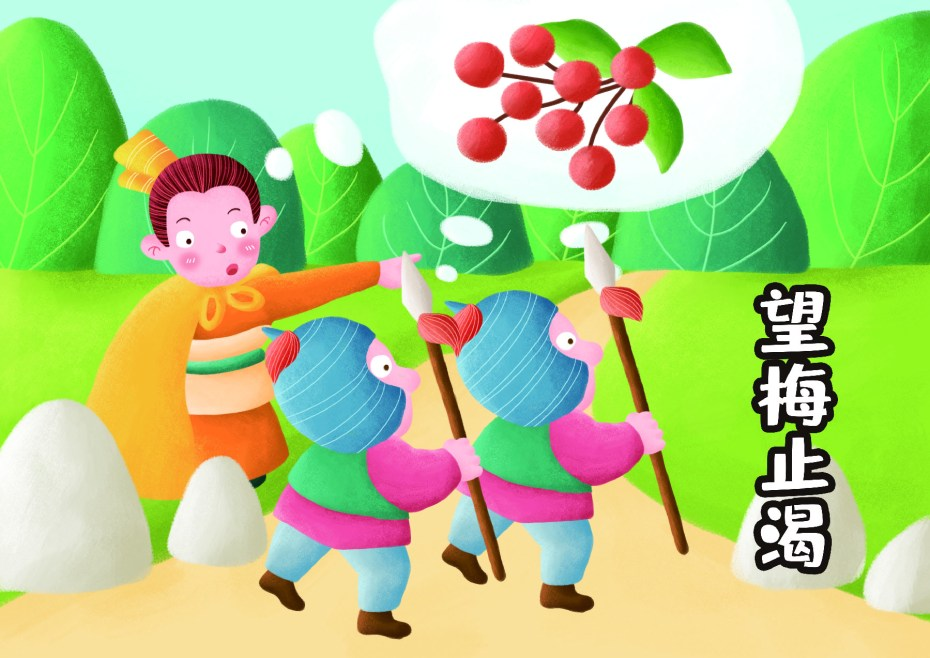 Story of Cao Cao and plum