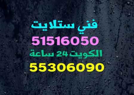 فني ستلايت الكويت | 55306090--51516050