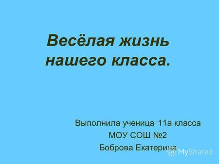 "Презентация на тему: ""ОСОБЕННОСТИ СТИЛЯ ЖИЗНИ ЖИТЕЛЕЙ ..."
