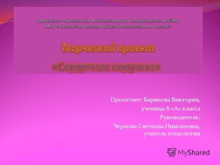 """Презентация на тему: """"Творческий проект по технологии ..."""