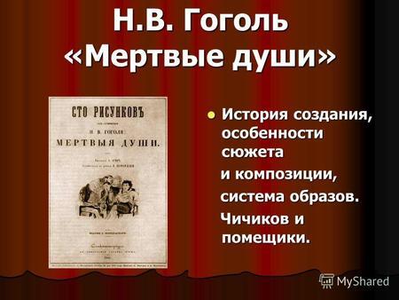 """Презентация на тему: """"Н.В. Гоголь «Мертвые души» История ..."""