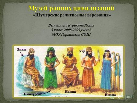 """Презентация на тему: """"Древнейшие цивилизации Шумер Аккад ..."""