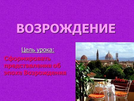 "Презентация на тему: ""Европейская культура XVI-XVIII веков ..."