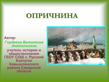 Презентация на тему quotПрезентация к уроку по истории 7