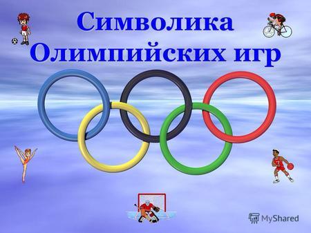 Картинки Символы Олимпийских Игр