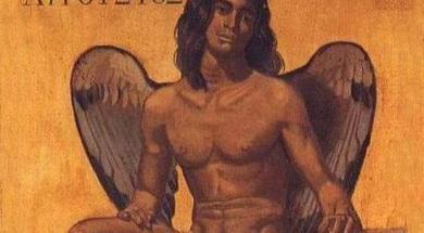 Αύγουστος. Πίνακας του Γιάννη Τσαρούχη