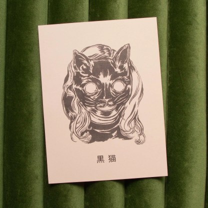 Risograph art print Kuro Neko with black ink on brown paper by Mystic Multiples