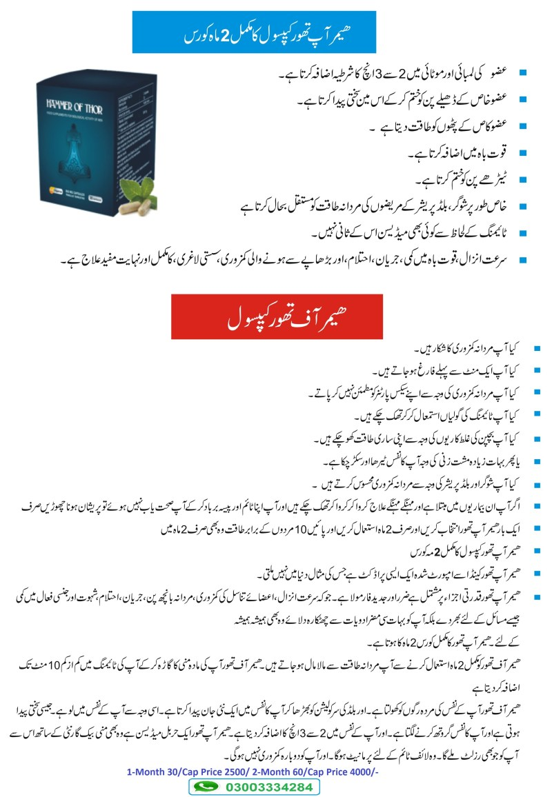 hammer of thor in pakistan hammer of thor price myteleshop