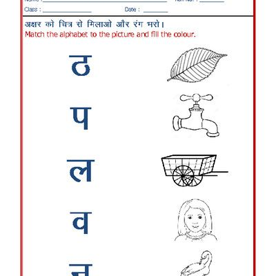 Hindi Worksheets for KG Match the picture to the alphabet 02