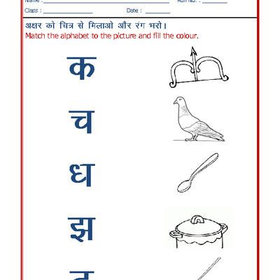Hindi Worksheets for KG Match the picture to the alphabet 03
