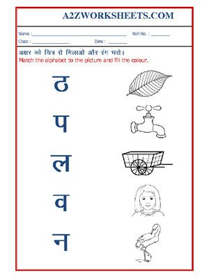 Worksheet of Hindi Worksheets for KG Match the picture to the alphabet 02 Hindi Practice sheet Hindi Language