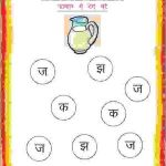 Hindi Alphabet Worksheets with Pictures Of Hindi Varnamala Color the Shapes with Correct Alphabet Estudynotes Preschool Hindi Letters Practice Sheet Nursery Class Hindi Activity with Pictures Nursery Class Hindi Worksheets with Pictures Hindi Alphabet Worksheets for Nursery Hindi Varnamala Worksheets for Junior Kg Nursery Hindi Worksheets Pdf Free Hindi Vyanjan Worksheets