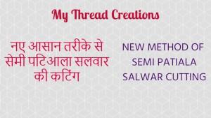 New Method Of Semi Patiala Salwar Cutting