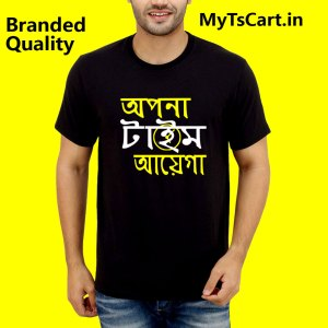 Apna time ayega assamese t shirt