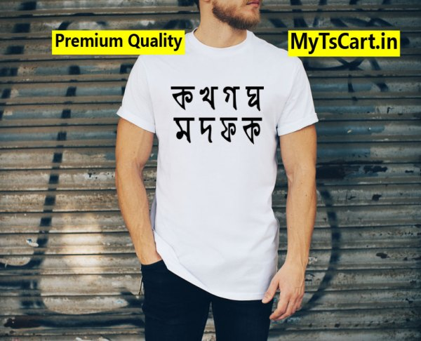 Assamese funny t shirt new white