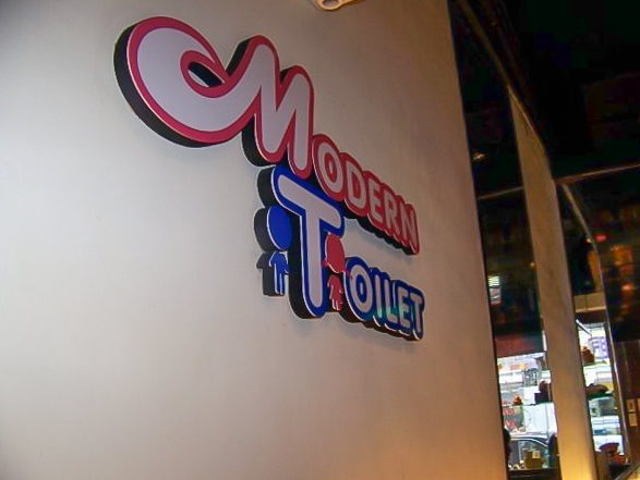Modern Toilet restaurant, the crappiest restaurant in Taiwan | Taipei, Taiwan and Hong Kong | Toilet-themed restaurant, bathroom-themed restaurant | Themed restaurants in Asia #moderntoilet #themerestaurant #taipei #taiwan