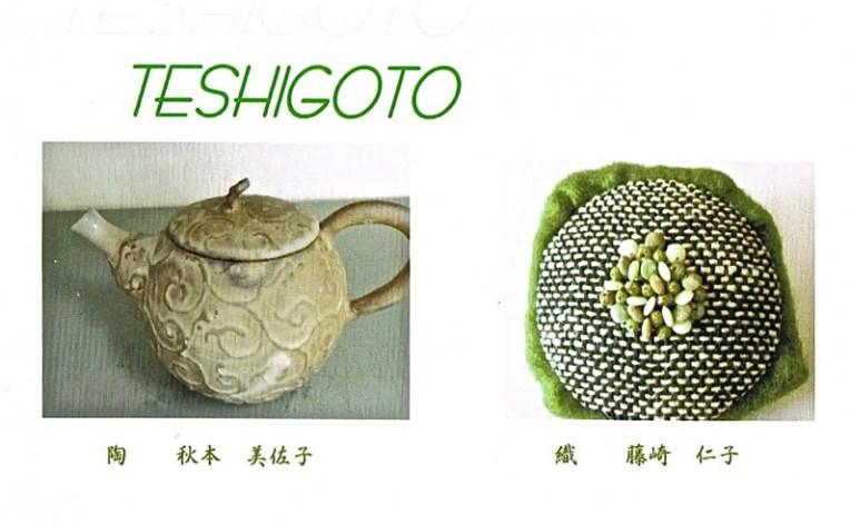 Teshigoto: Exhibition