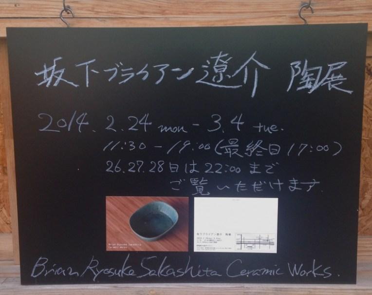 Bryan Ryosuke Sakashita Ceramic Works