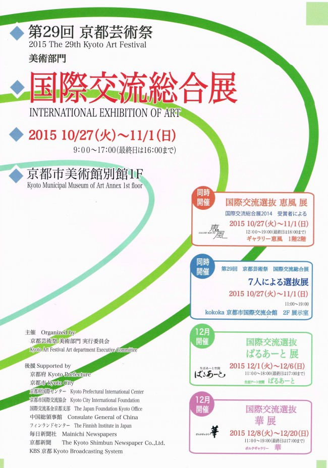 The 29th Kyoto Art Festival and International Exhibition of Art
