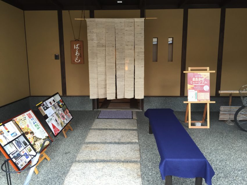 Par Art in the 30th Kyoto Art Festival 2016
