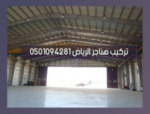 تركيب هناجر الرياض