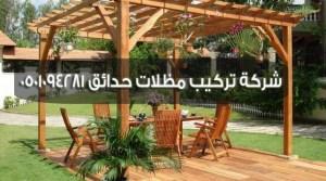 شركة تركيب مظلات حدائق