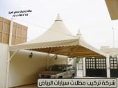 شركة تركيب مظلات سيارات الرياض