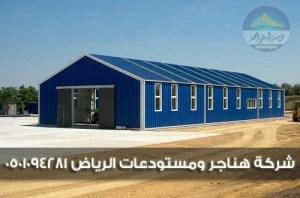 شركة هناجر ومستودعات الرياض