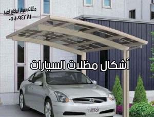 أشكال مظلات السيارات