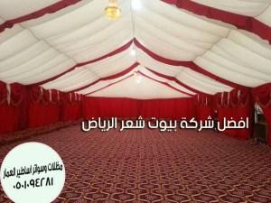 افضل شركة بيوت شعر الرياض