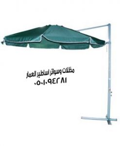 مظلات ساكو حدائق