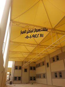 مظلات مدارس