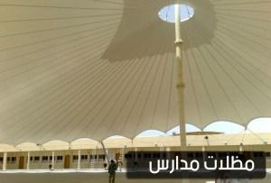 مظلات كبيرة للمدارس