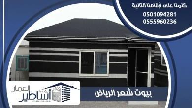Photo of بيوت شعر الرياض
