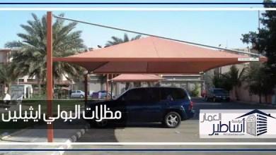 Photo of مظلات بولي ايثيلين | مظلات قماش البولي ايثيلين الرياض