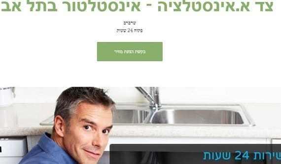 א א אינסטלציה - אינסטלטור בתל אביב