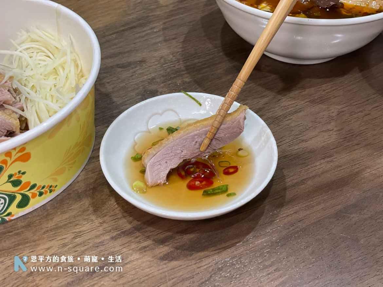 鵝肉還有附沾料,雖然不沾也很好吃,但是沾著有點微辣的醬汁,多了鹹辣的香氣更加開胃!