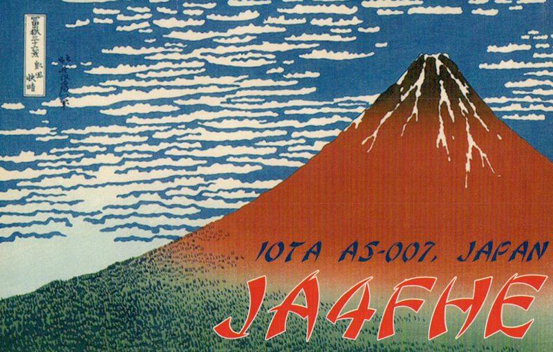 75m SSB Contact to Japan via Mobile HF