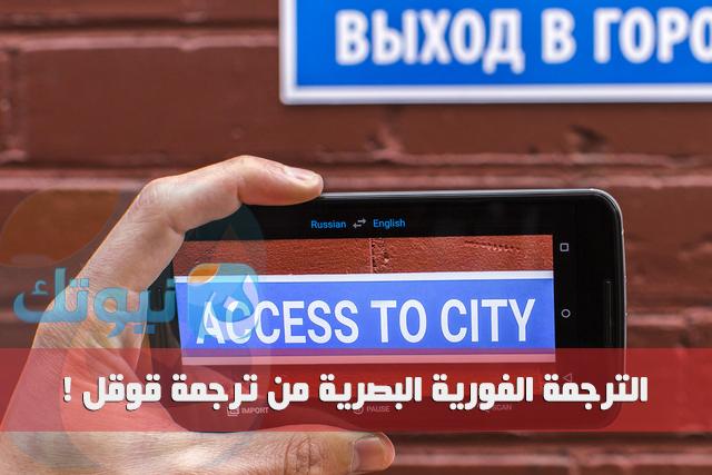 ترجمة الكلمات عن طريق توجيه الكاميرا من Google Translate للأيفون