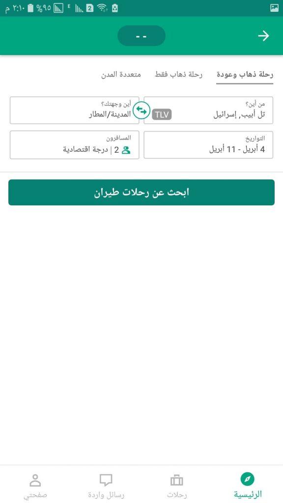 تطبيق TripAdvisor