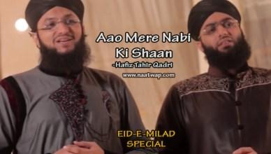 Aao Mere Nabi Ki Shaan Suno By Tahir Qadri