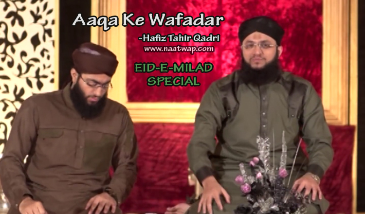 Aaqa Ke Wafadar By Tahir Qadri