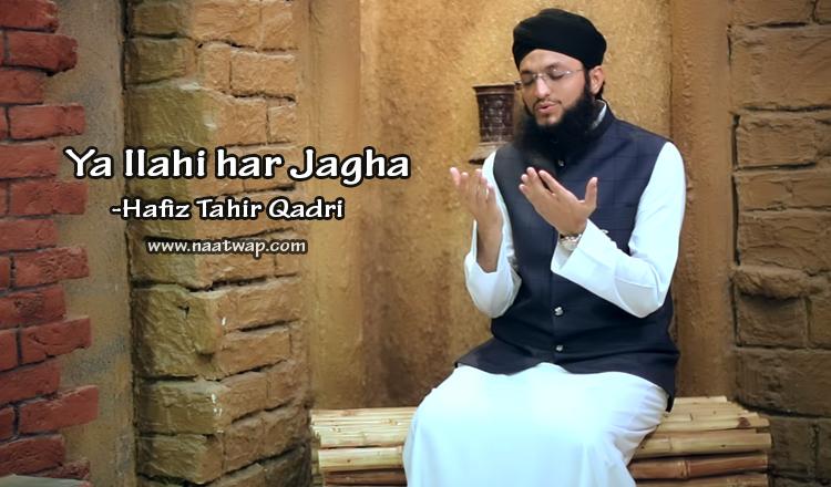 Ya Ilahi har Jagha By Hafiz Tahir Qadri