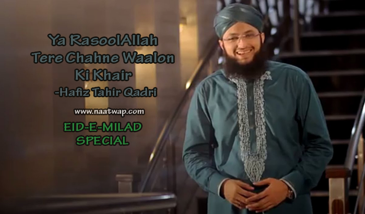 Ya RasoolAllah Tere Chahne Waalon Ki Khair By Tahir Qadri.jpg