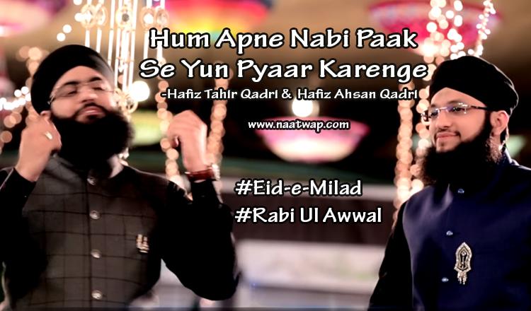Hum Apne Nabi Paak Se Yun Pyar Karenge By Hafiz Tahir Qadri