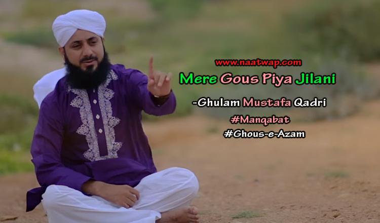 Mere Gous Piya Jilani By Ghulam Mustafa Qadri