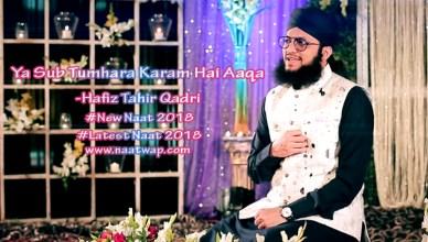 Ye Sab Tumhara Karam Hai Aaqa By Hafiz Tahir Qadri