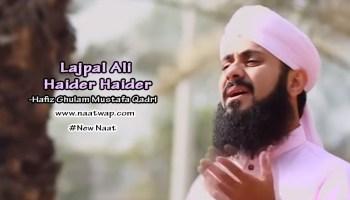 Haider Mola Ali Ali By Hafiz Tahir Qadri | Islamic Naat